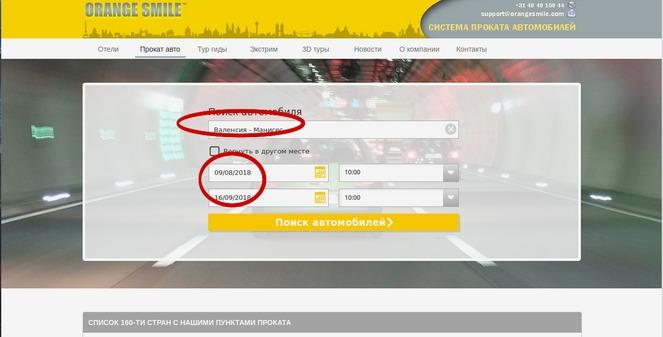 Поиск авто на сайте
