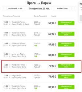 Расписание автобусов Flixbus Прага-Париж