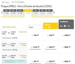 Расписание самолетов Vueling из Праги в Париж