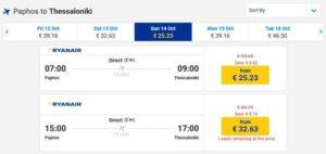 Расписание самолетов Пафос-Салоники