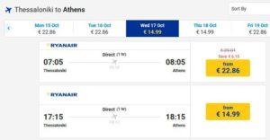 Стоимость перелета Салоники-Афины