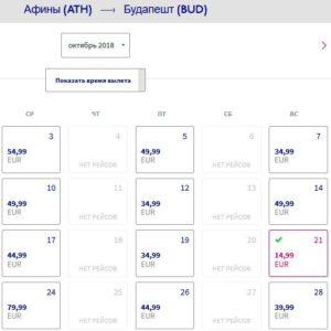 Стоимость перелета Афины-Будапешт