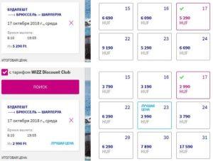 Стоимость авиабилетов Будапешт-Брюссель