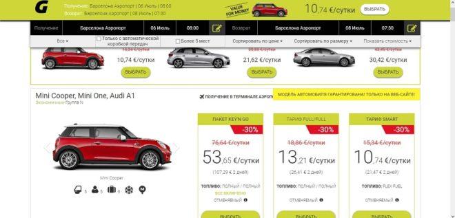 Выбрать машину
