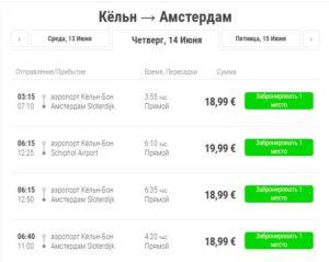 Расписание автобусов Flixbus Кельн-Амстердам
