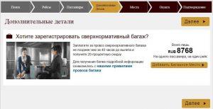 Покупка билетов Etihad Airways шаг 6