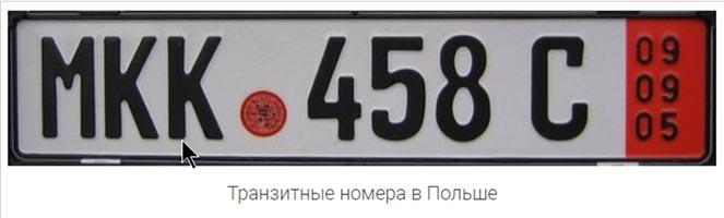 Польские транзитные номера