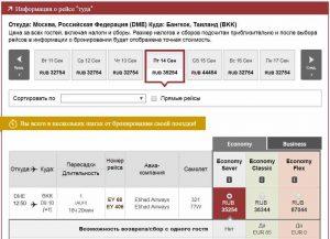 Покупка билетов Etihad Airways шаг 2