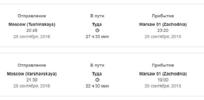 Автобус из Москвы на Варшаву