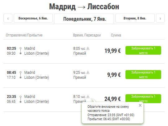 Расписание автобусов Flixbus из Мадрида в Лиссабон