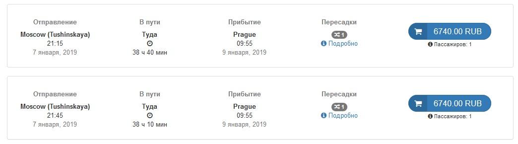 автобусное сообщение Москвы с Прагой