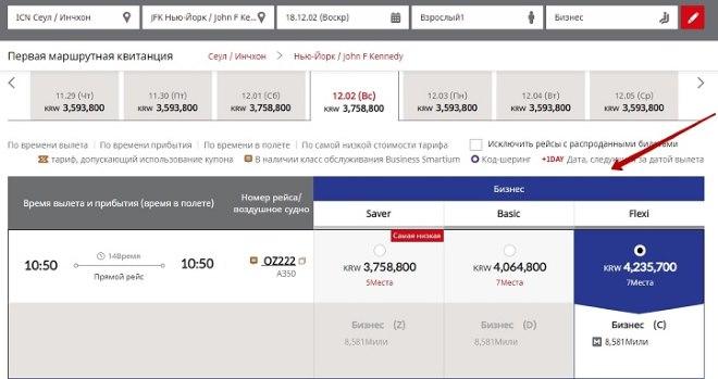 Покупка билета Asiana Airlines шаг 3