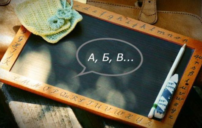 русские слова, похожие на болгарские