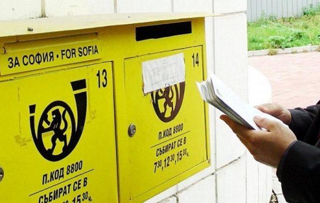 Болгарская почта