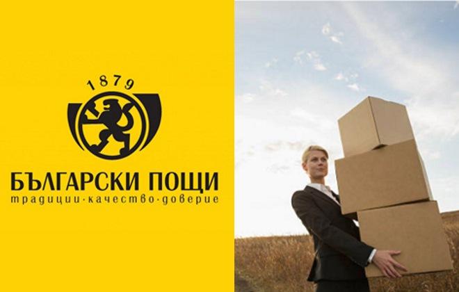 отправить открытку из Болгарии в Россию