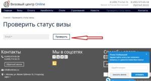 отслеживание визы в Чехию на сайте 2