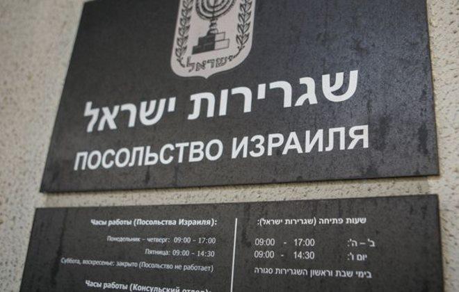 Прохождение консульской проверки в израильском посольстве в  2021  году