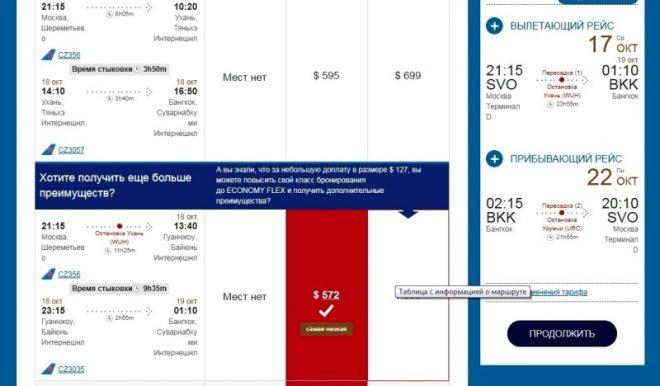 Покупка билетов онлайн China Southern 3