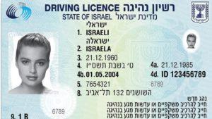 водительские права нового образца в Израиле