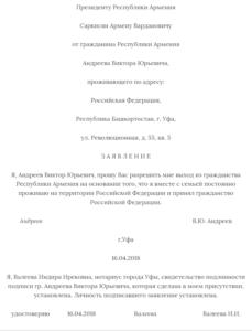 образец заявления об отказе от гражданства Армении