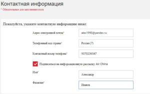 Онлайн-бронирование билетов 9