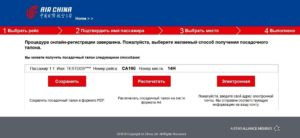 Онлайн-регистрация на рейс Air China 4