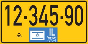 Израильские номера машин