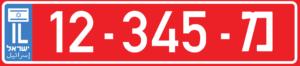 Израильские номера машин 4