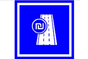 знак, предупреждающий о платной автодороге
