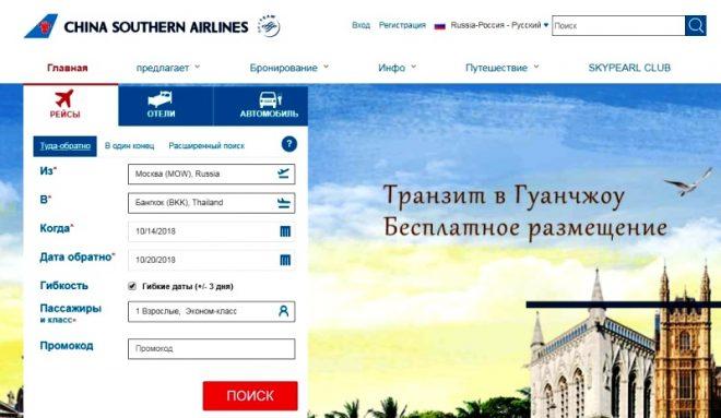 Покупка билетов онлайн China Southern
