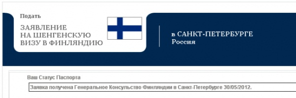 проверка готовности финской визы онлайн