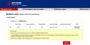 Онлайн-регистрация на рейс Air China 2