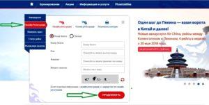 Онлайн-регистрация на рейс Air China
