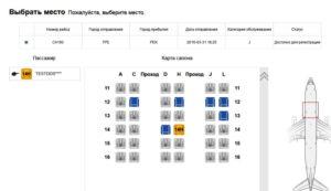 Онлайн-регистрация на рейс Air China 3