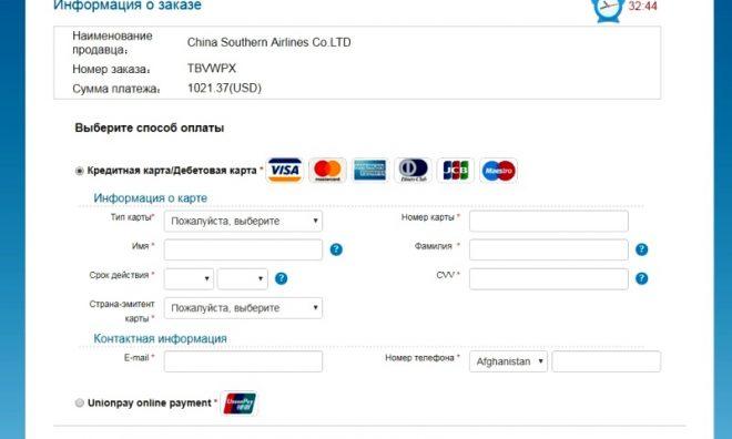 Покупка билетов онлайн China Southern 7