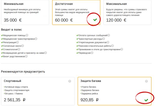 онлайн-страхование на сайте Сбербанка 5