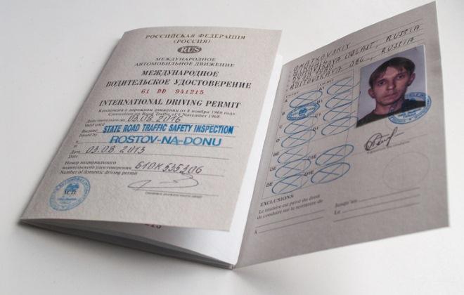 Заявление на получение гражданином РФ международного водительского удостоверения
