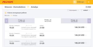 как купить билет на самолет Pegasus Airlines 2