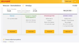 Покупка билета на самолет Pegasus Airlines шаг 3