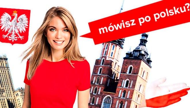 иностранные языки в Польше