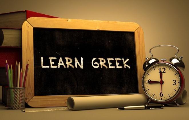 Популярные греческие слова и фразы