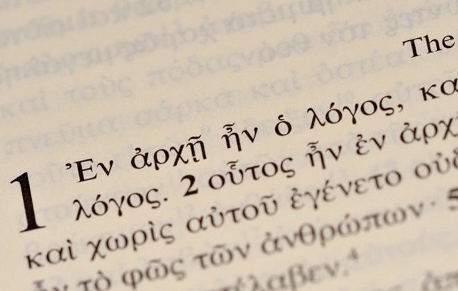 какой язык в Греции