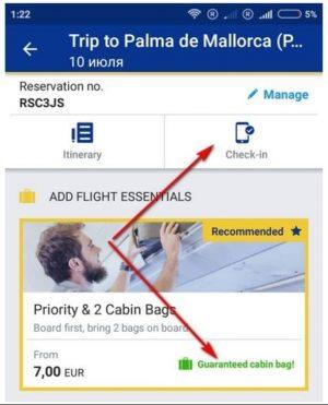Регистрация через мобильное приложение 2