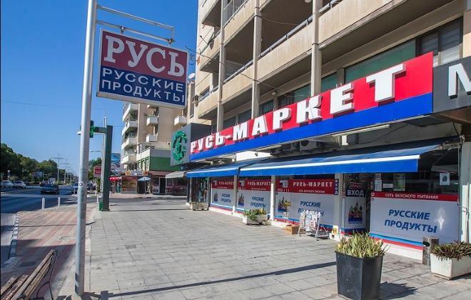 Русский магазин на Кипре