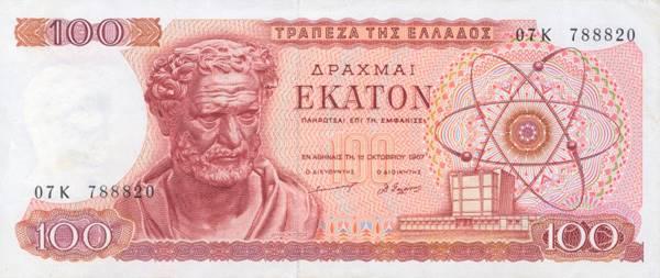 греческая валюта