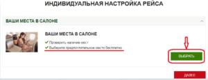 """Купить билет авиакомпании """"Алиталия"""" онлайн шаг 8"""