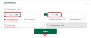 """Купить билет авиакомпании """"Алиталия"""" онлайн шаг 2"""
