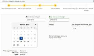 запись на подачу документов в VisaMetric шаг 5