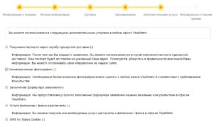 запись на подачу документов в VisaMetric шаг 6