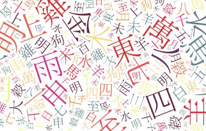 мандаринский язык